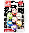 Iwako Puzzle Eraser - Daruma - (Made in Japan)