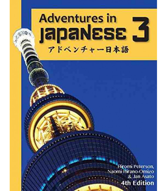 Adventures in Japanese, Volume 3, Textbook (Hardcover)- 4th edition (Downloadable Audio Files)