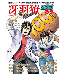 City Hunter (Ryo Saeba Pia Mook Guide Book)