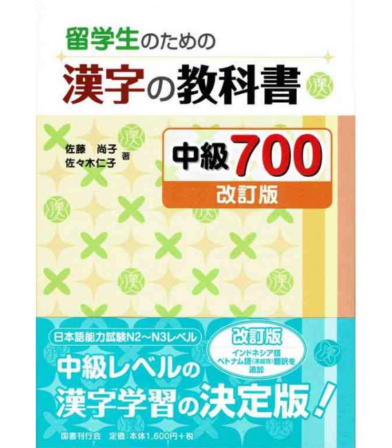 Ryuugakusei No Tamae No Kanji No Kyoukasho 700 Chuukyuu (Nivel Intermedio) - Edición revisada
