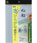 Kuretake KN37-40 - Prática Hiragana (Kit caneta de água + papel de escritura especial)