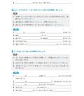 Chukyu kara manabu nihongo: Temabetsu (3ª edição)