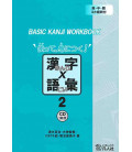 Basic Kanji Workbook Vol. 2 (com CD áudio incluído)
