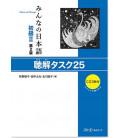 Minna no Nihongo Elemental 2-Ejercicios de comprensión auditiva(Shokyu 2-Chokai tasuku 25) Incl.3 CD