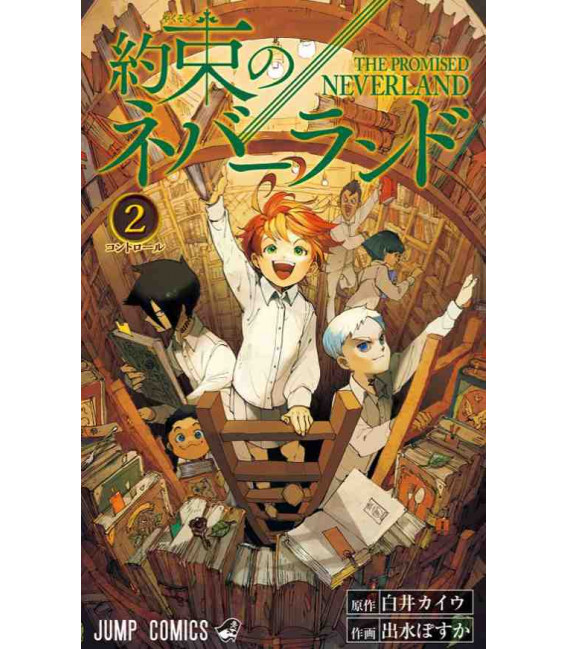 Yakusoku no nebarando (Promised Neverland) Vol. 2
