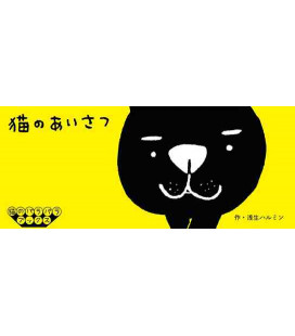 Neko no aisatsu (Flip-Book Series: In a Kitten' s Way of Greeting) por Harumin Asao