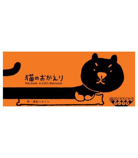 Neko no okaeri (Flip-Book Series: A Cat's Welcome) de Harumin Asao
