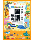 New Rainbow (Elementary School Japanese Dictionary) - 5th edition