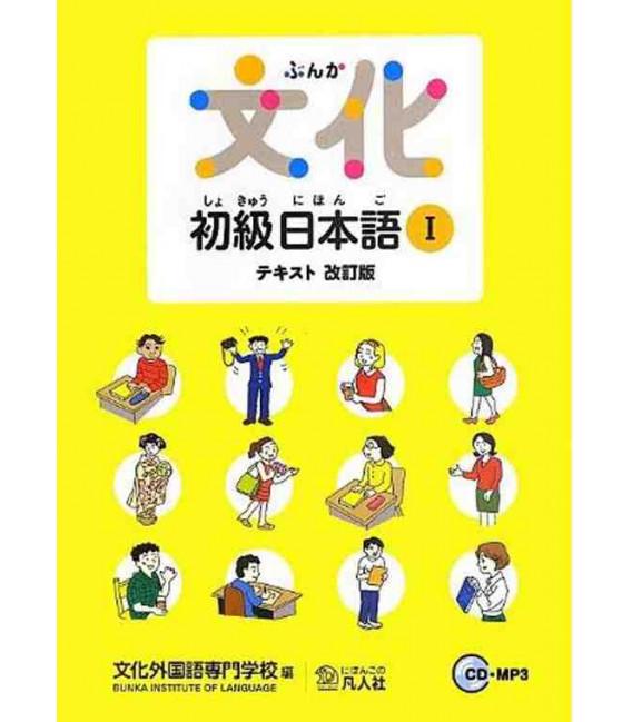 Bunka Shokyu Nihongo 1 (New Edition) Incluye 2 CDs MP3