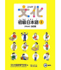Bunka Shokyu Nihongo volumnes 1&2 (New Edition) Teachers guide- Incluye PDFs en el CD