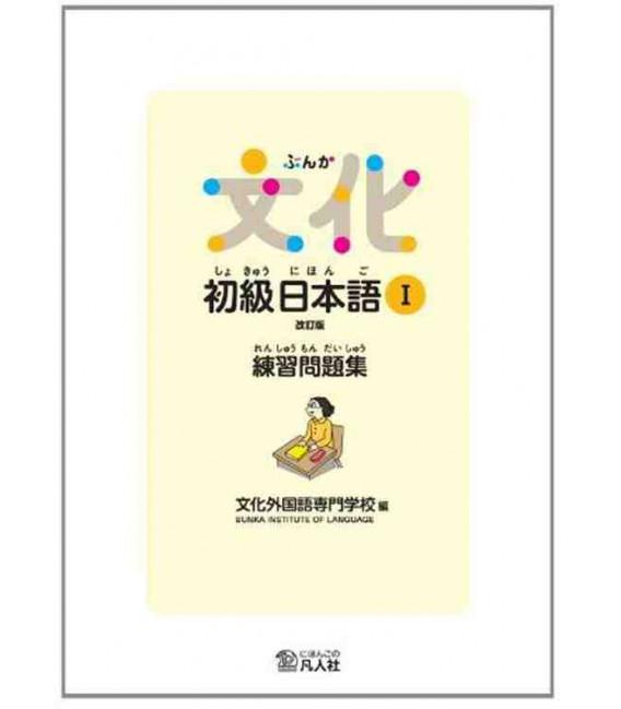 Bunka Shokyu Nihongo 1 Workbook (New edition)