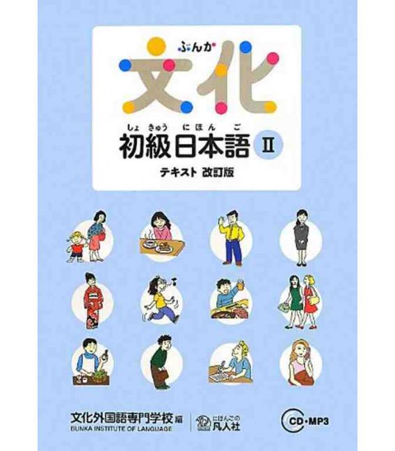 Bunka Shokyu Nihongo 2 (New Edition) Incluye 2 CD MP3