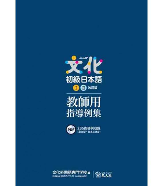 Bunka Shokyu Nihongo volumnes 1&2 (New Edition) Teachers guide- Incluye PDFs en el CD
