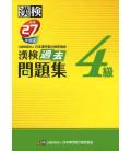 Examen Anual Kanken Nivel 4- Editado en 2015 (Mondai Shuu)