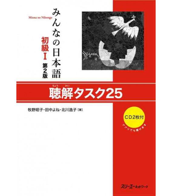 Minna no Nihongo 1- Ejercicios de comprensión auditiva (Segunda edición) - Incluye 2 CD´s