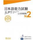 JLPT Koshiki Mondaishu N2 (Libro + CD)