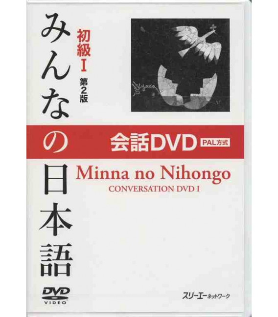 Minna No Nihongo Elemental 1- Conversation DVD PAL (Shokyu 1 - Kaiwa) Segunda Edición