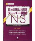 Nihongo noryoku shiken super moshi N3 (Inclui 3 CDs)