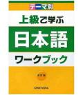 Jookyuu de manabu nihongo waakubukku - Revised edition