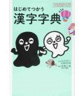 Hajimete tsukau kanji jiten (Dicionário de kanji monolíngue em japonês) - Segunda edição