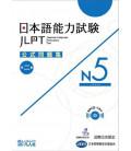 JLPT Koshiki Mondaishu N5 - Segunda Edição (Livro + CD)