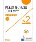 JLPT Koshiki Mondaishu N2 - Edição 2018 (Livro + CD)