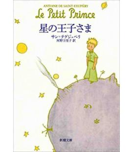 Hoshi no Oujisama (O Principezinho em Japonês) - Traduzido por Mariko Kono