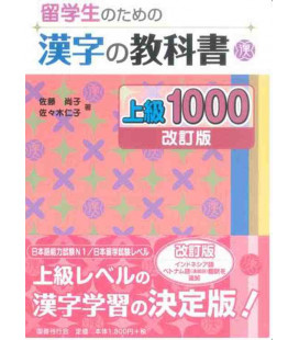 Ryuugakusei No Tamae No Kanji No Kyoukasho 300 (Advance level) - Revised edition