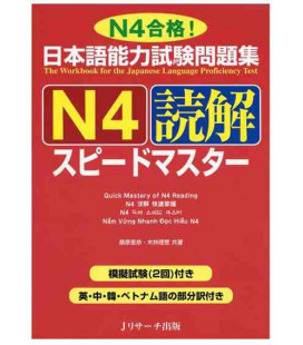 JLPT Speed Master N4: Reading Comprehension