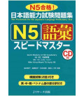 JLPT Speed Master N5: Vocabulary (Incluye 1 CD)