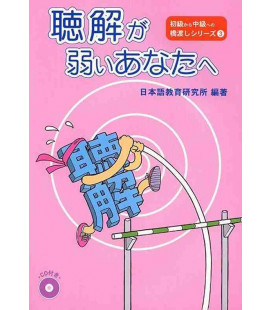 Choukai Ga Yowai Anata E (Listening Comprehension Workbook -Bridge from Elementary to Intermediate-)