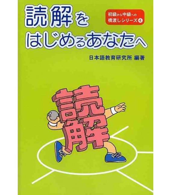 Wo Hajimeru Anata E (Reading Comprehension Workbook -Bridge from Elementary to Intermediate-)