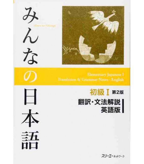 Minna no Nihongo Elemental 1- Translation & Grammatical Notes (English) - Shokyu 1 - Second Edition
