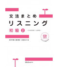 Daichi: Grammar Summaries Listening Shokyu 2 - for Nihongo Shokyu Daichi Vol. 2 (Included 2 CDs)
