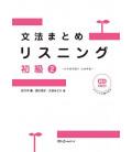 Daichi: Grammar Summaries Listening Shokyu 2 - for Nihongo Shokyu Daichi Vol. 2 (Included 2 CDs)