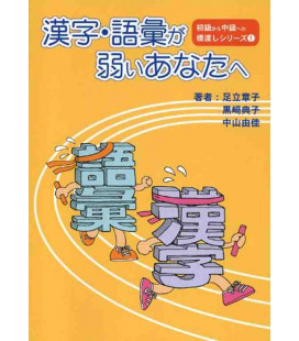 Kanji Goi Ga Yowai Anata E (Kanji/Vocabulary Workbook -Bridge from Elementary level to Beginner-