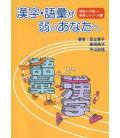 Kanji Goi Ga Yowai Anata E (Kanji/Vocabulary Workbook -Bridge from Elementary level to Beginner-