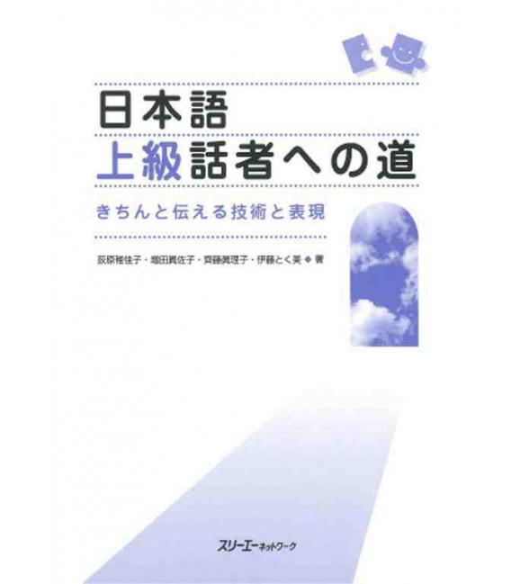 The Bridge to Becoming a Fluent Speaker of Japanese -Techniques and Expressions for Communication 1