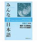 Minna no Nihongo Elemental 2 -Translation & Grammar Notes in PORTUGUESE (Shokyu 2) Second Edition