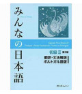 Minna no Nihongo Shokyu II (Translation & Grammar Notes in PORTUGUESE - Second Edition)