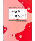 Manabou! Nihongo chukyu tekisuto (Nihongo Noryoku Shiken N2/ Nihongo NAT-TEST 2-kyu taio)