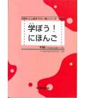 Manabou! Nihongo chukyu tekisuto (Nihongo Noryoku Shiken N2/ Nihongo NAT-TEST 2)