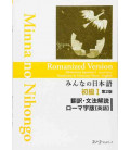 Minna no Nihongo Elementary 1- Translation & Grammatical Notes ROMANIZED English (Shokyu 1) 2º Ed