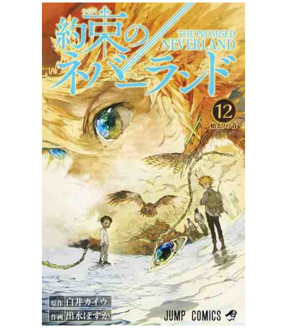 Yakusoku no nebarando (Promised Neverland) Vol. 12