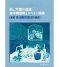 Shin Nihongo no kiso - Libro de ejercicios de kanji I