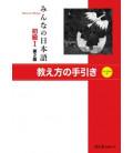 Minna No Nihongo Elemental 1 - Libro del profesor (Shokyu 1 - Oshiekata no Tebiki) Incluye CD