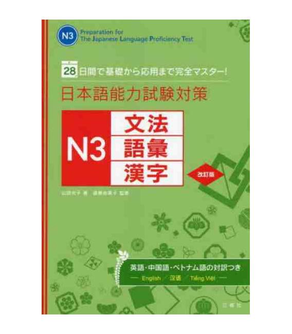 Preparation for The Japanese Language Proficiency Test N3 (Kanji, Vocabulary, Grammar)