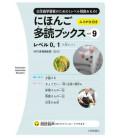 Nihongo Tadoku Books Vol.9 - Taishukan Japanese Graded Readers 9 (Descarga de audio en Web)
