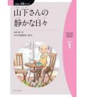 Nihongo Tadoku Books Vol.10 - Taishukan Japanese Graded Readers 10 (Descarga de audio en Web)