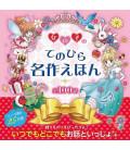 Onna no ko No Teno hira Meisaku E hon Zen100 Wa - Libro de cuentos clásicos